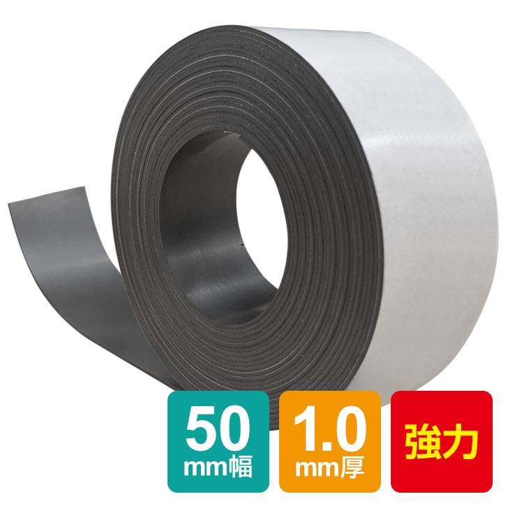 厚み1.0mm デポー 新作 人気 幅50mmの異方性マグネットテープです カッターやハサミでかんたんにカット可能 オフィスや店舗 お家など さまざまな場面でお使いいただけます ヤマト便配送 強力マグネットテープ1.0mm厚 50mm×5m 異方性 マグネットテープ マグネットシート 糊付き マグネット 磁石 教室 会社 粘着 強力 店 工場 車 オフィス DIY 磁石テープ 日用品 会議室 事務用品 公共施設