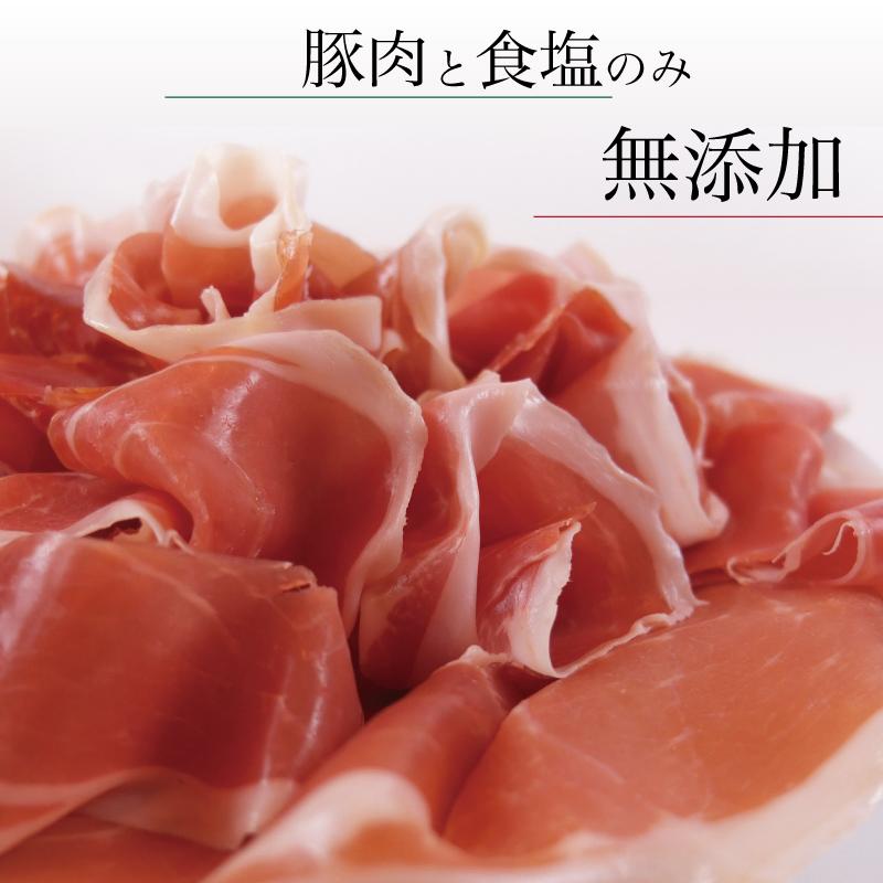 送料無料 イタリア産 生ハム 驚きの値段 サービス 豚肉と食塩のみ無添加 プロシュート 800g