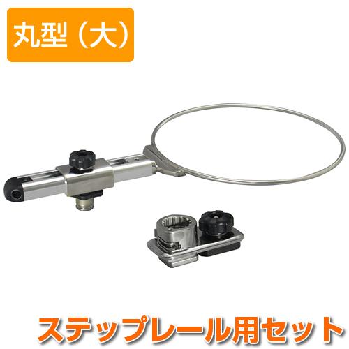 BMO コマセホルダー丸型(大) ステップレール用 [20Z0262]
