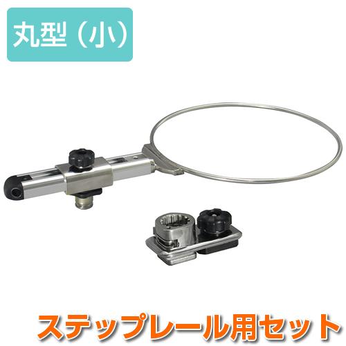 BMO コマセホルダー丸型(小) ステップレール用 [20Z0263]
