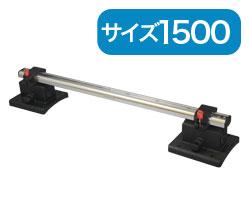 BMO インフレータブル用レールセット(1520mm)[20Z0207]