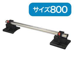 BMO インフレータブル用レールセット(800mm)