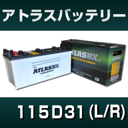 高性能カルシウムバッテリー【ATLAS】115D31(LR)