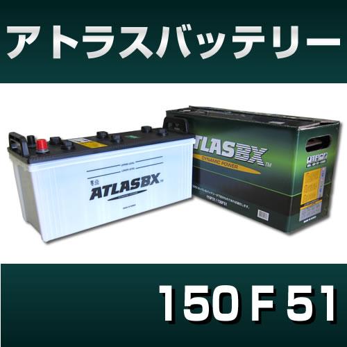 高性能カルシウムバッテリー【ATLAS】150F51