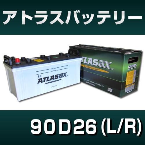 高性能カルシウムバッテリー【ATLAS】90D26(LR)