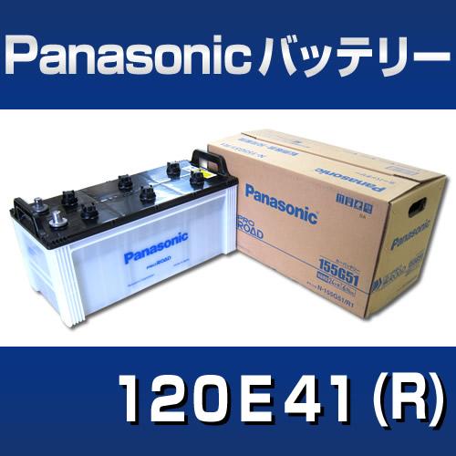 高性能バッテリー120E41R ProRoad 【Panasonic】