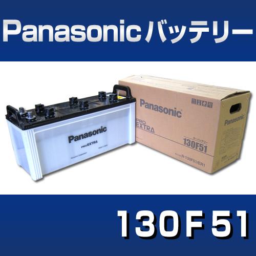 パナソニック バッテリー 新商品 高性能バッテリー130F51 ProExtra 激安特価品 Panasonic