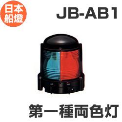 電球式航海灯 送料込 第1種両色灯 JB-AB1 日本船燈 JCI認定品 男女兼用
