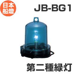 電球式航海灯 電球式航海灯 電球式航海灯 第2種緑灯  【JB-BG1】 JCI認定品 【日本船燈】 cf3