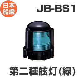 電球式航海灯 第2種舷灯・緑(右)  【JB-BS1】 JCI認定品 【日本船燈】