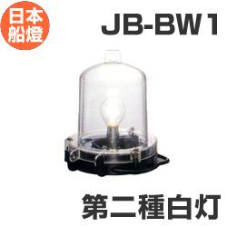 電球式航海灯 第2種白灯  【JB-BW1】 JCI認定品 【日本船燈】