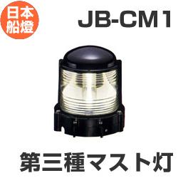 電球式航海灯 第3種マスト灯  【JB-CM1】 JCI認定品 【日本船燈】