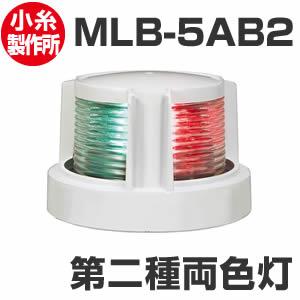 LED航海灯 第二種両色灯 バウライト JCI認定品【小糸製作所】