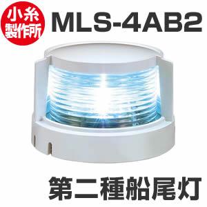 LED航海灯 第二種船尾灯 スタンライト JCI認定品【小糸製作所】
