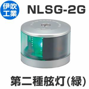LED航海灯 第2種げん灯・緑(右) スターポートライト 【NLSG-2G】 JCI認定品【伊吹工業】
