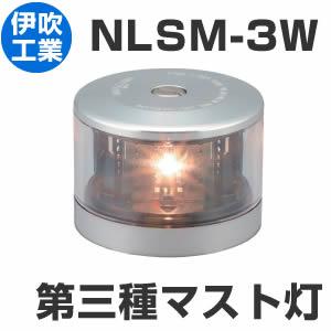 LED航海灯 第3種マスト灯 マストライト NLSM-3W 爆買い新作 JCI認定品 希望者のみラッピング無料 伊吹工業