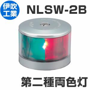 LED航海灯 第2種両色灯 バウライト 【NLSW-2B】 JCI認定品【伊吹工業】