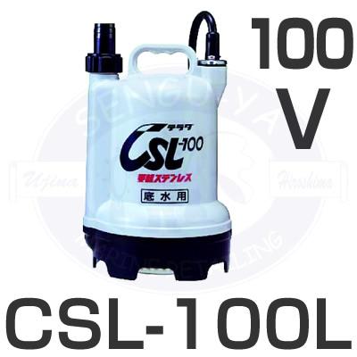寺田ポンプ CSL-100L 100V