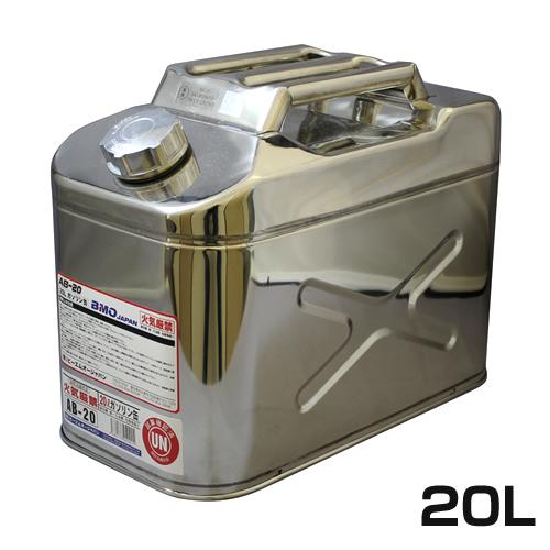 BMO ステンレス縦型携行缶 ステンレスタンク 20L [UN規格取得品]