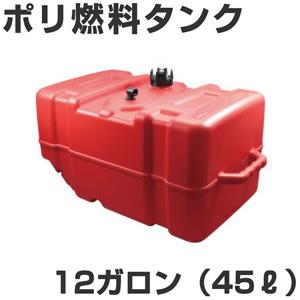 BMO 12ガロンポリ燃料タンク 【タイヤ・ベルト無し】 ガソリン用 (45リットルタンク)[無検品]
