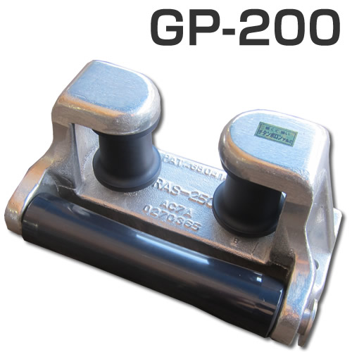 アルミ三方ローラー GP-200 (プラローラータイプ) アンカーローラー