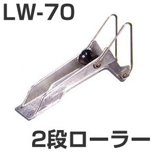 2段ローラー LW-70 アンカーローラー