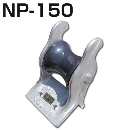 アルミツノローラー NP-150 (プラローラータイプ) アンカーローラー