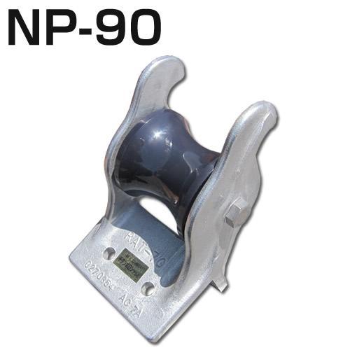 アルミツノローラー NP-90 (プラローラータイプ) アンカーローラー