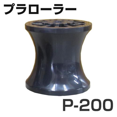 プラローラー P-200 アンカーローラー
