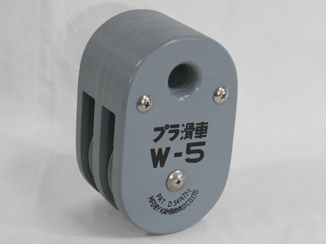 プラ滑車 W-7 2車タイプ
