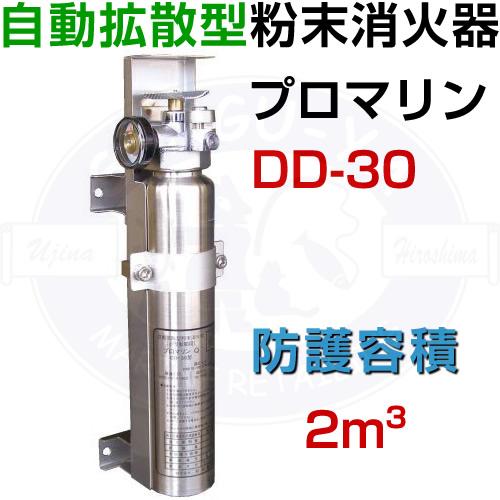 プロマリン DD-30 自動拡散型粉末消火器 【初田製作所】