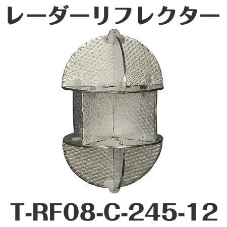 レーダーリフレクター(JCI認定品) T-RF08-C-245-12 レーダー反射器