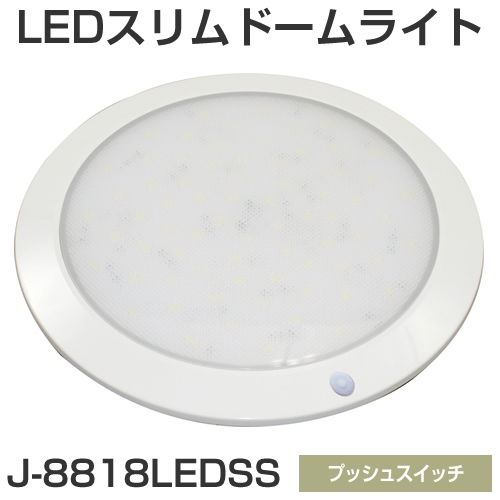 LEDスリムドームライト(大) スイッチ付き 12V J-8818LEDSS 【BMO】