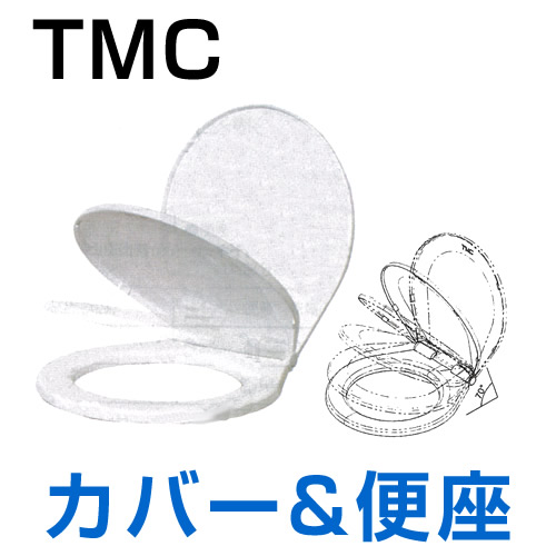 テンダリークローズ便座&フタ [ラージサイズ] 【TMC電動マリントイレ用パーツ】(kbm)