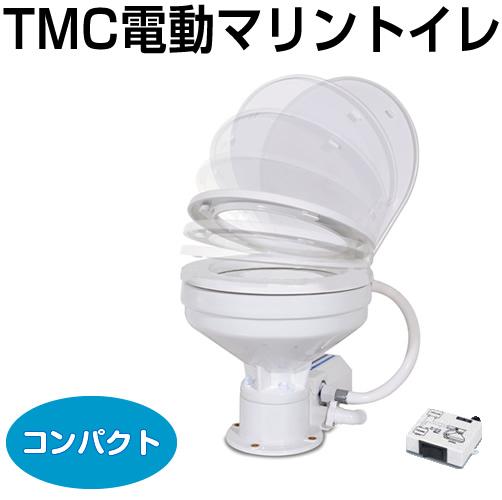 TMC電動マリントイレ テンダリークローズ [コンパクトサイズ](kbm)