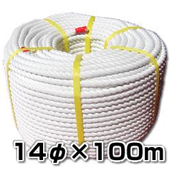 エステルSロープ【巻売】 14φx100m 舫やアンカーロープに!