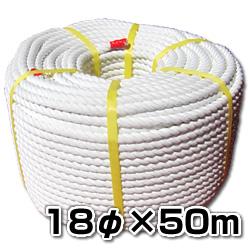1巻50mの販売です 安くて丈夫で使い勝手の良いロープです 舫にもアンカリングにも使えて フィールドを選びません 18φx50m エステルSロープ 舫やアンカーロープに 配送員設置送料無料 巻売 超安い
