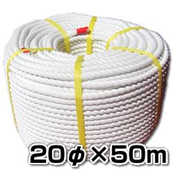 エステルSロープ【巻売】 20φx50m 舫やアンカーロープに!