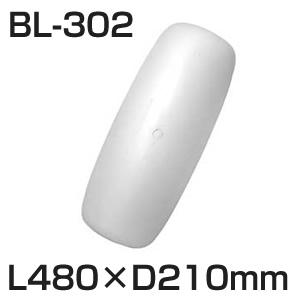 【使い勝手の良い】 BMO BMO [BL-302] ノーパンクフェンダー L530xD200 L530xD200 [BL-302], YOKA TOWN ヨカタウン:24513989 --- clftranspo.dominiotemporario.com