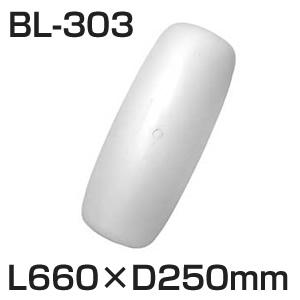 2019激安通販 BMO L660xD250 ノーパンクフェンダー L660xD250 [BL-303] [BL-303], タイヤ&ホイールプラザ:38461966 --- hortafacil.dominiotemporario.com