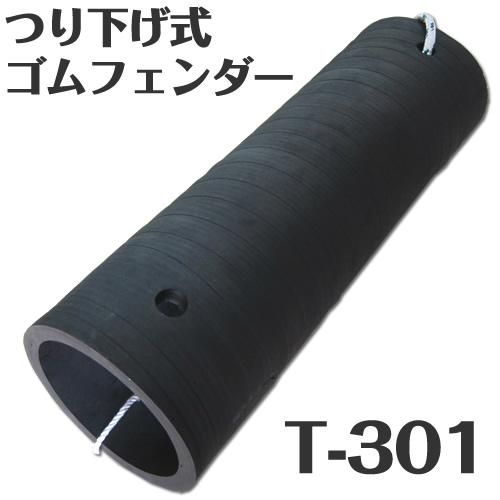 つり下げ式 ゴムフェンダー T-301