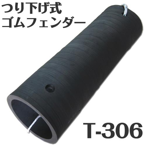 【限定製作】 つり下げ式 T-306つり下げ式 ゴムフェンダー T-306, GLASS FIT(グラス フィット):f45eaf3e --- business.personalco5.dominiotemporario.com