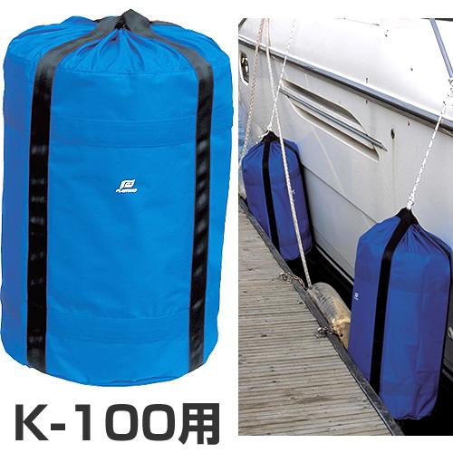 スチロバールカバー メガフェンダーカバー K-100用 【PLASTIMO】