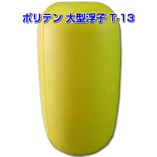 大型浮子 ポリテン T-13 (フェンダー・フロート)