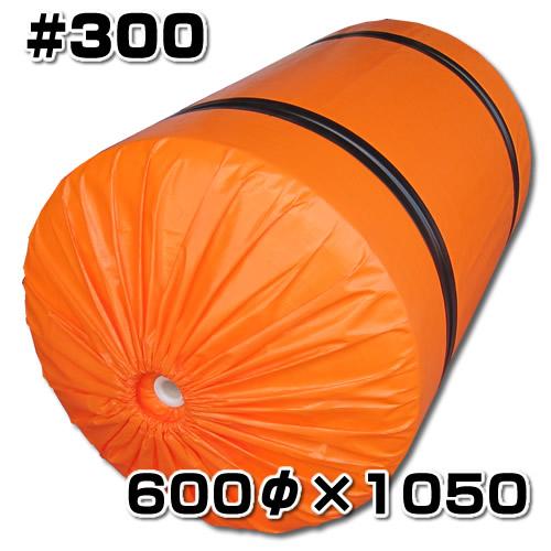 スチロバール オレンジフロート #300 コストパフォーマンス抜群! サイズ600φx1050 (北海道・沖縄・離島 配送不可)