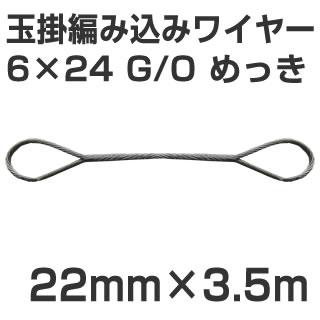 JIS 玉掛編み込みワイヤー 6×24 G/O メッキ 太さ22mm 長さ3.5m