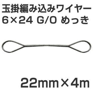JIS 玉掛編み込みワイヤー 6×24 G/O メッキ 太さ22mm 長さ4m