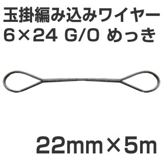 JIS 玉掛編み込みワイヤー 6×24 G/O メッキ 太さ22mm 長さ5m