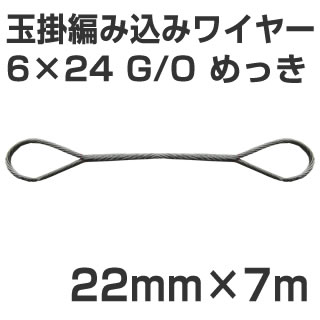 JIS 玉掛編み込みワイヤー 6×24 G/O メッキ 太さ22mm 長さ7m