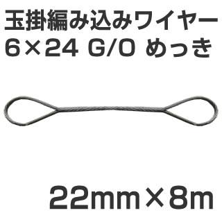 JIS 玉掛編み込みワイヤー 6×24 G/O メッキ 太さ22mm 長さ8m